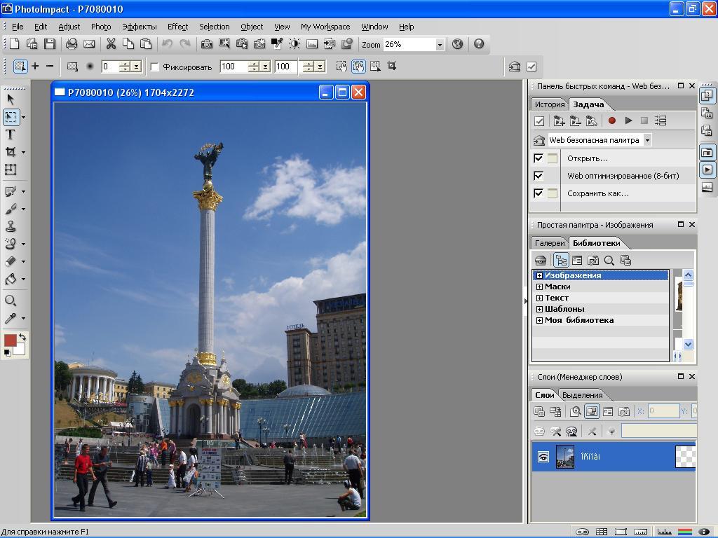 GRATUITEMENT TÉLÉCHARGER X3 GRATUITEMENT PHOTOIMPACT
